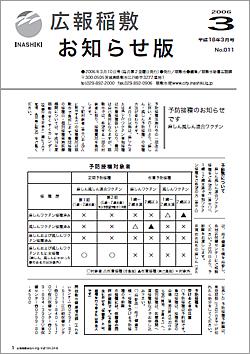 広報稲敷お知らせ版