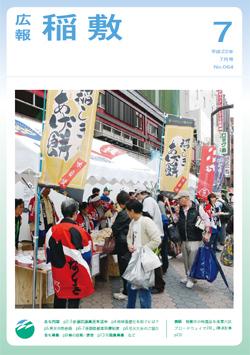 広報稲敷平成22年7月号