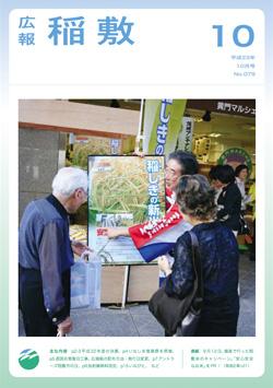 広報稲敷 No.079 -平成23年10月号-