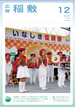 広報稲敷 No.081 -平成23年12月号-