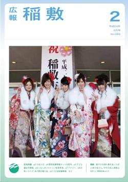 広報稲敷 No.083 -平成24年2月号-