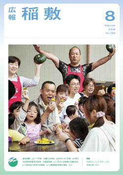広報稲敷 No.089 -平成24年8月号-