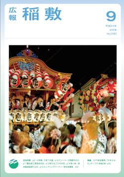 『広報稲敷 No.090 -平成24年9月号-』の画像