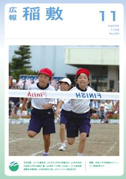 『広報稲敷 No.092 -平成24年11月号-』の画像