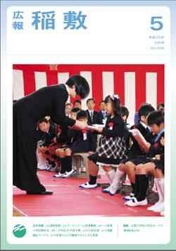 『広報稲敷 No.098 -平成25年5月号- 』の画像