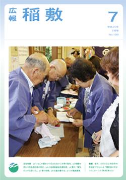 『広報稲敷 No.100 -平成25年7月号-』の画像