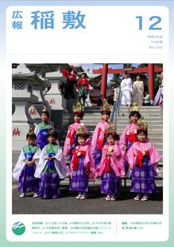 『広報稲敷 No.105 -平成25年12月号-』の画像