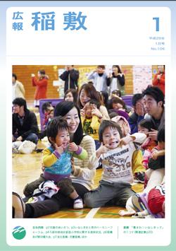 広報稲敷 No.106 -平成26年 1月号
