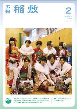 『広報稲敷 No.107 -平成26年 2月号-』の画像