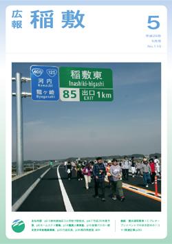 画像:広報稲敷 No.110 -平成26年 5月号-