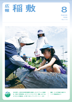 画像:広報稲敷 No.113 -平成26年 8月号-