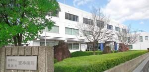 『宮本病院』の画像