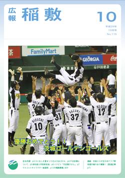 『『広報稲敷 No.115 -平成26年 10月号-』の画像』の画像