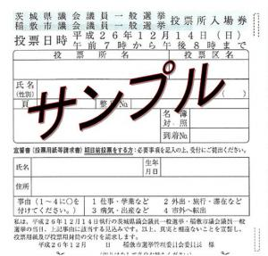 『入場券サンプル』の画像