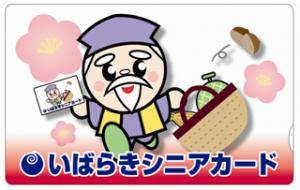 いばらきシニアカード(表)