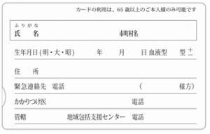 いばらきシニアカード(裏)