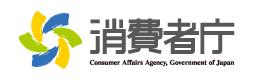 『消費者庁ロゴ』の画像