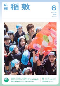 『広報稲敷 No.123 -平成27年 6月号-』の画像