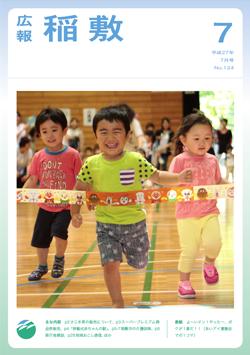 『広報稲敷 No.124 -平成27年 7月号-』の画像