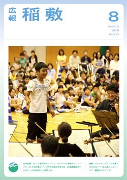 『広報稲敷 No.125 -平成27年 8月号-』の画像