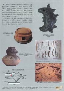 『古代の稲敷2』の画像