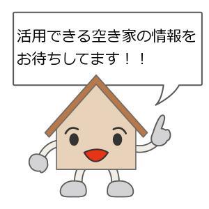 『空き家情報』の画像