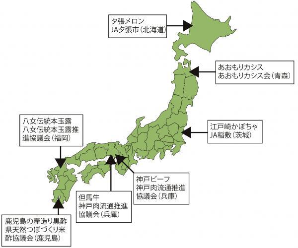 『地理的表示全国図』の画像
