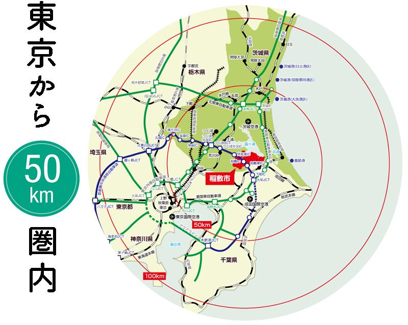 東京から50km圏内
