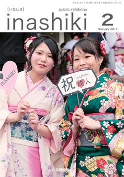 『平成29年広報2月号表紙』の画像