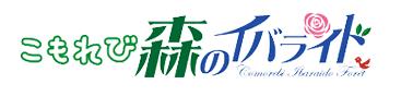 『こもれび森のイバライド_あげ餅』の画像