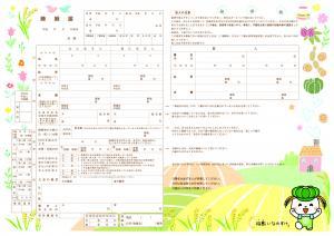 『稲敷市様複写式婚姻届提出用』の画像