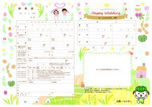 『稲敷市様複写式婚姻届お控用』の画像