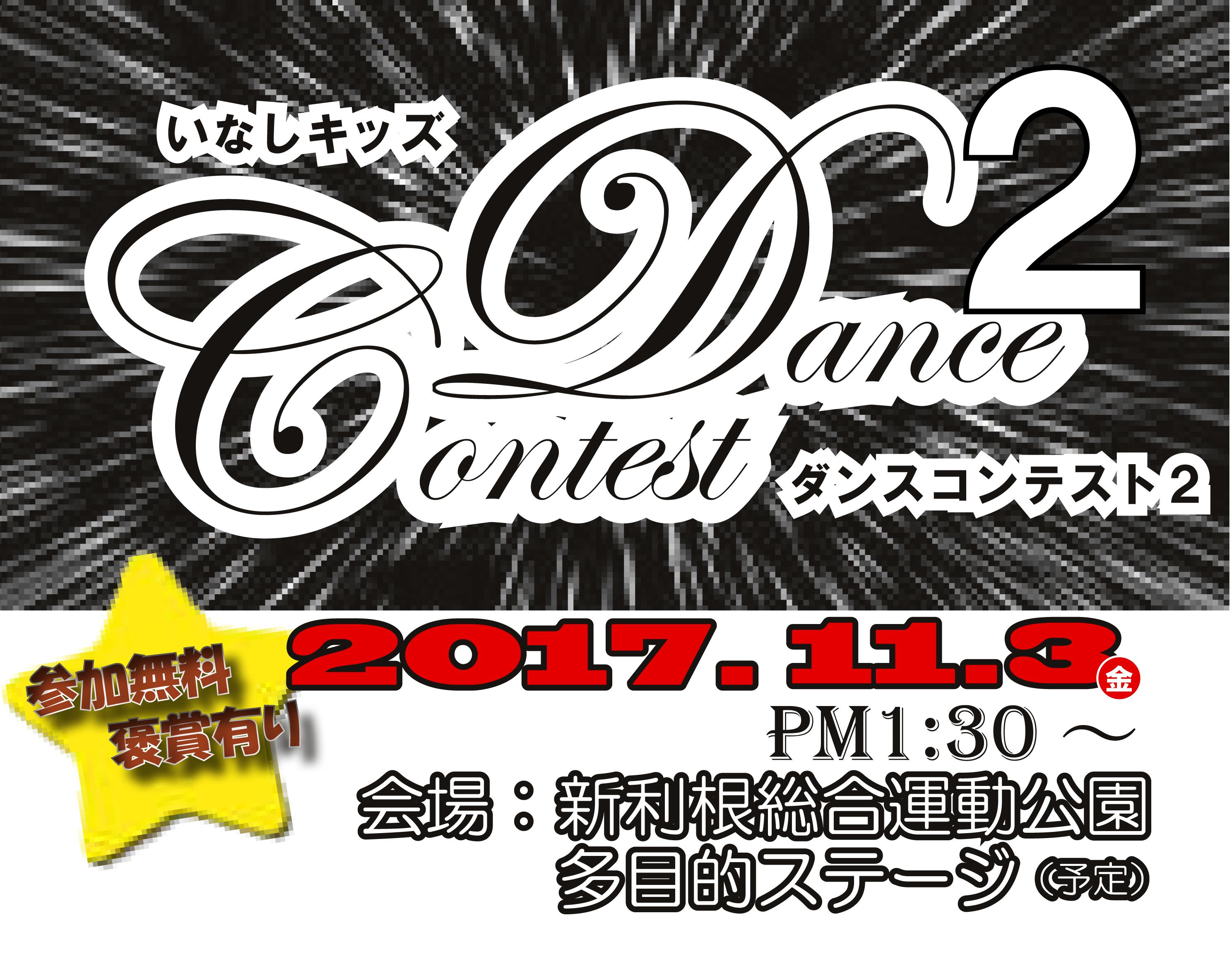 『ダンスコンテストタイトル』の画像