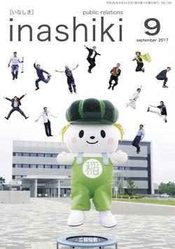 『広報稲敷 No.150 -平成29年9月号-』の画像