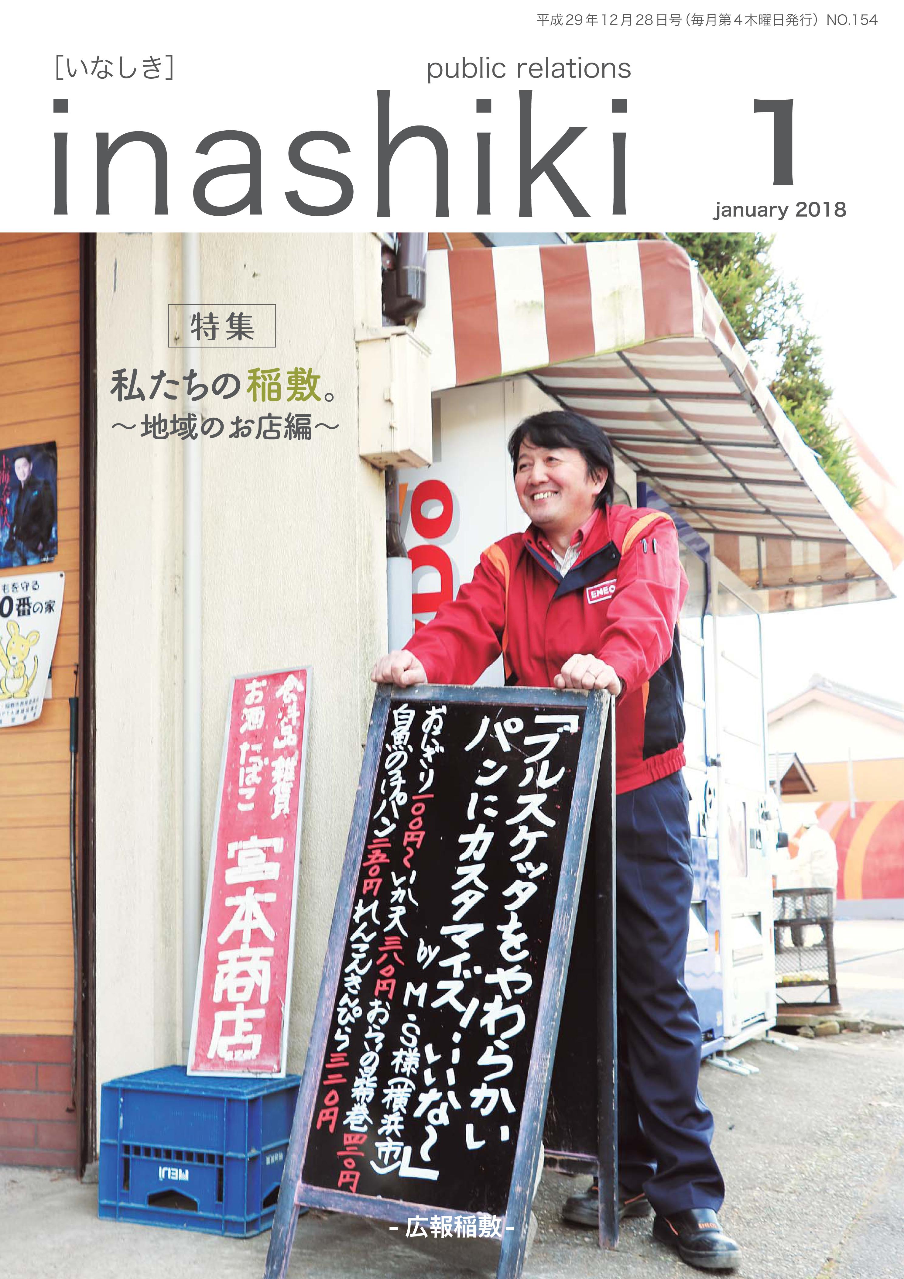 『広報稲敷 No.154 -平成30年1月号』の画像