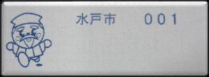 茨城県おかえりマーク2