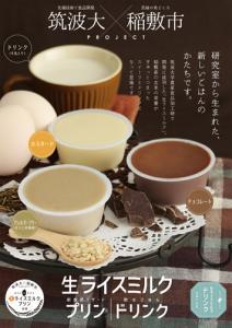 『ライスミルク』の画像
