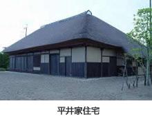 平井家住宅