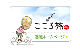 『kokorotabi』の画像
