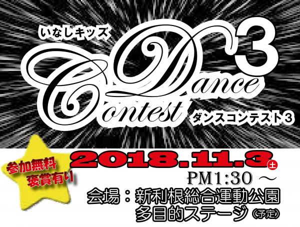 『ダンスコンテスト3大』の画像