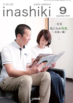 『広報稲敷9月号』の画像