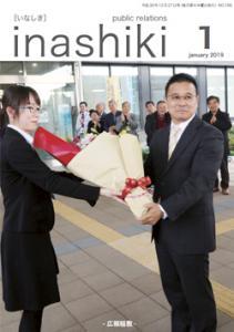 『広報1月号表紙』の画像