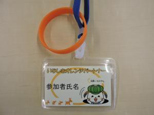 『いなしきオレンジパートナー名札』の画像