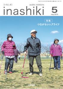 『五月号表紙』の画像