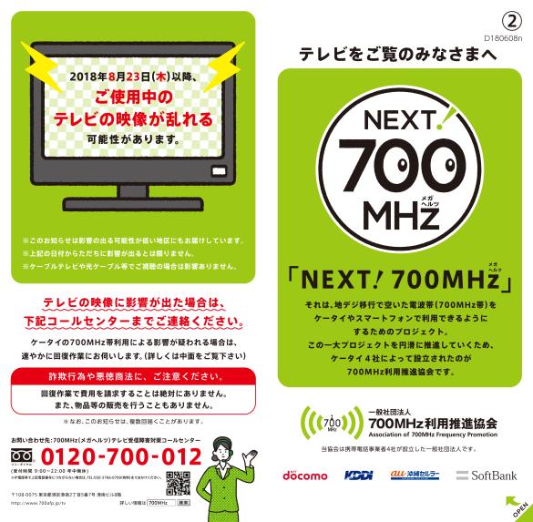 『700-3』の画像