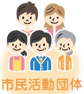 『市民活動団体(3)』の画像