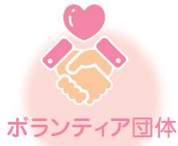 『ボランティア団体(3)』の画像