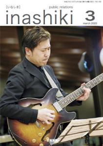 広報稲敷3月号表紙