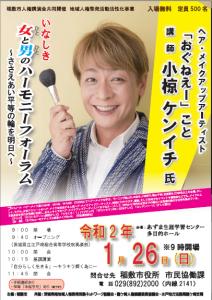 R1_ハーモニーフォーラムポスター