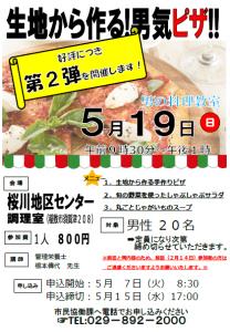 R1_ピザ